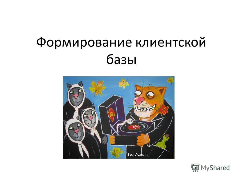 Формирование клиентской базы Вася Ложкин