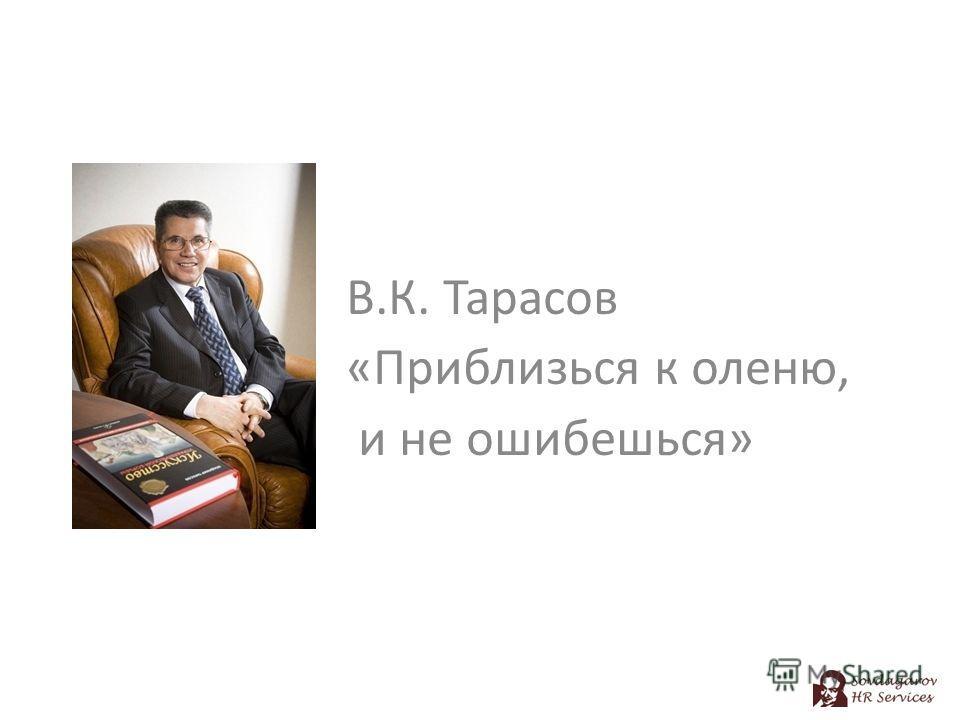 В.К. Тарасов «Приблизься к оленю, и не ошибешься»