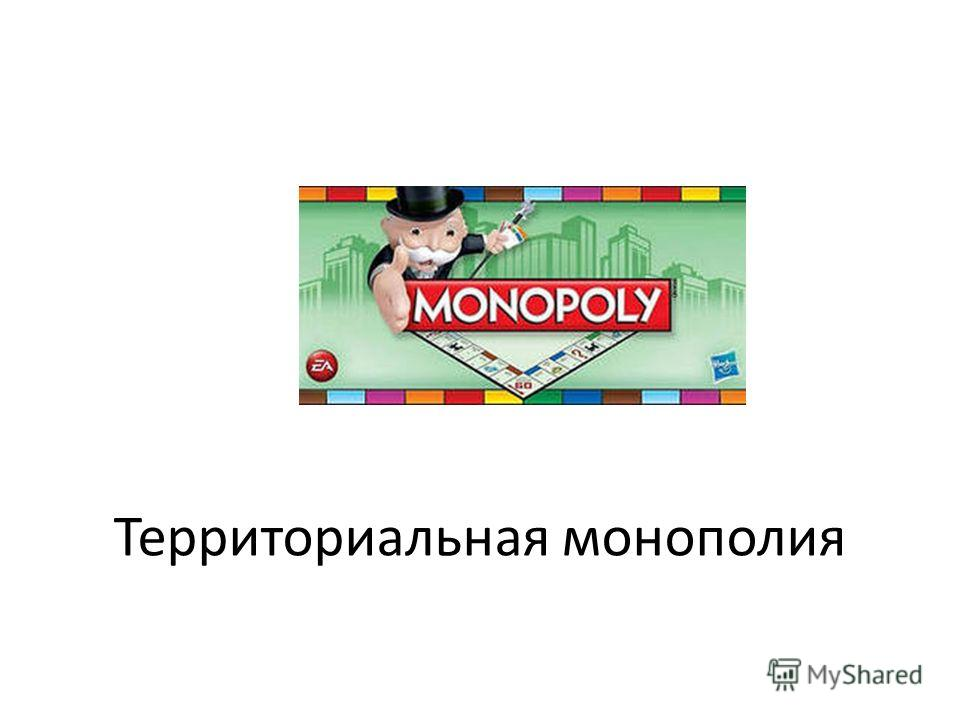 Территориальная монополия