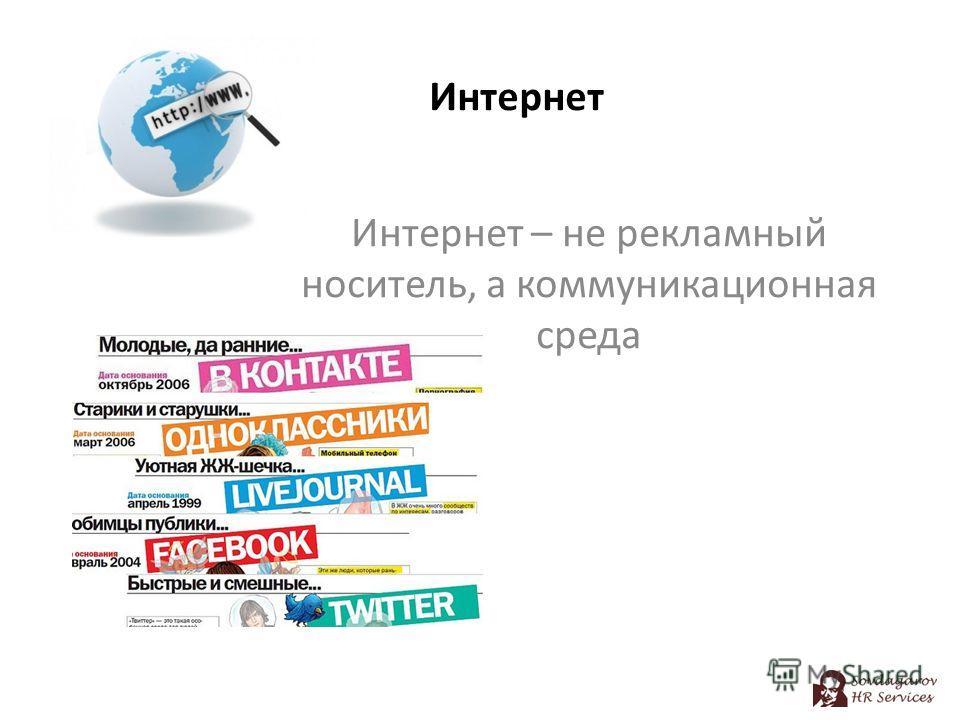 Интернет – не рекламный носитель, а коммуникационная среда Интернет