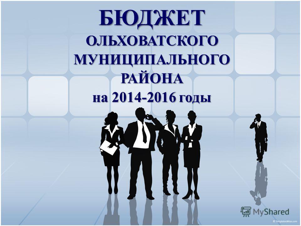 БЮДЖЕТОЛЬХОВАТСКОГОМУНИЦИПАЛЬНОГОРАЙОНА на 2014-2016 годы