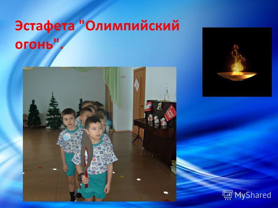 Эстафета Олимпийский огонь.
