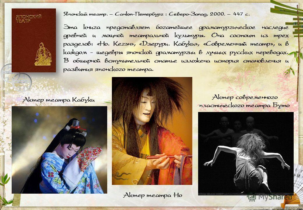 Эта книга представляет богатейшее драматургическое наследие древней и мощной театральной культуры. Она состоит из трех разделов: «Но. Кегэн», «Дзерури. Кабуки», «Современный театр», и в каждом - шедевры японской драматургии в лучших русских переводах