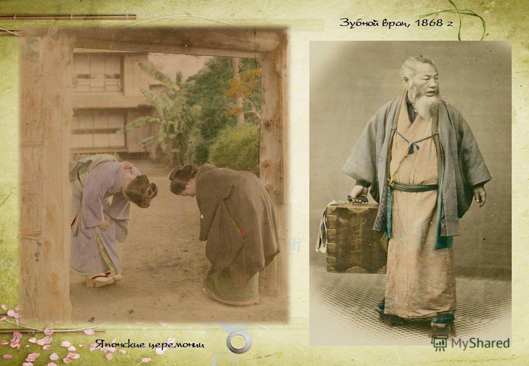 Зубной врач, 1868 г Японские церемонии
