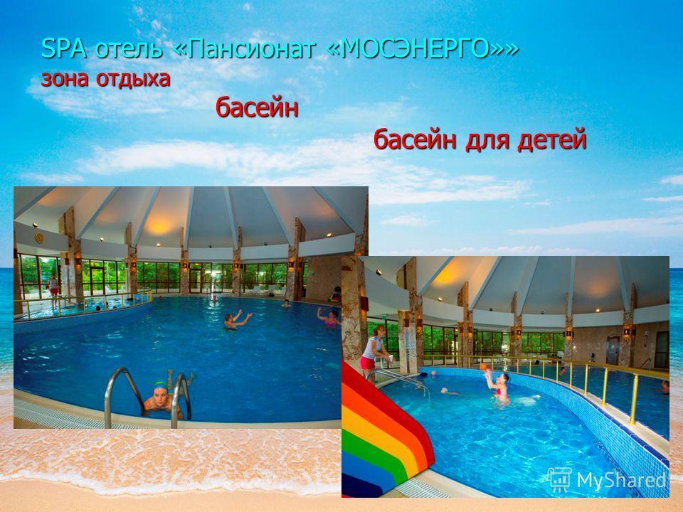 SPA отель «Пансионат «МОСЭНЕРГО»» зона отдыха басейн басейн для детей