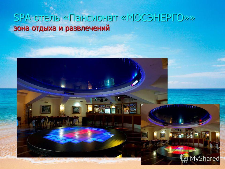 SPA отель «Пансионат «МОСЭНЕРГО»» зона отдыха и развлечений