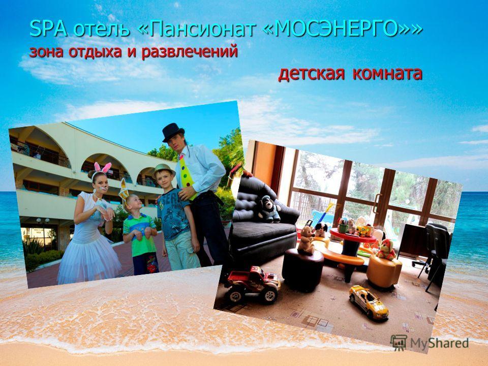 SPA отель «Пансионат «МОСЭНЕРГО»» зона отдыха и развлечений детская комната