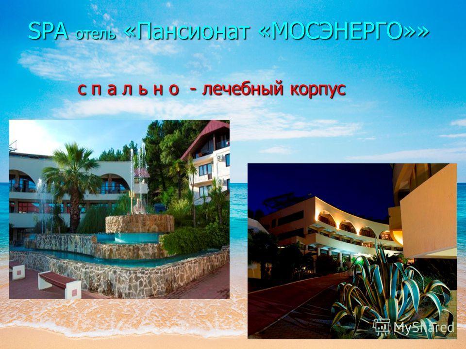 SPA отель «Пансионат «МОСЭНЕРГО»» с п а л ь н о - лечебный корпус