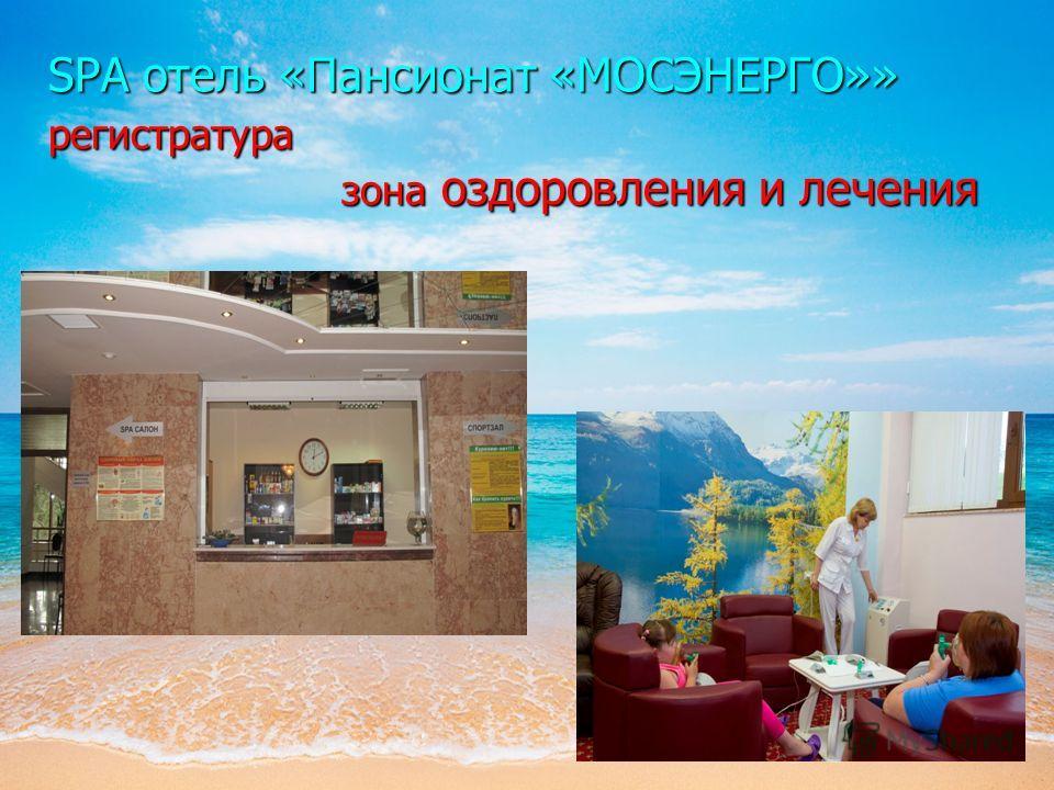 SPA отель «Пансионат «МОСЭНЕРГО»» регистратура зона оздоровления и лечения