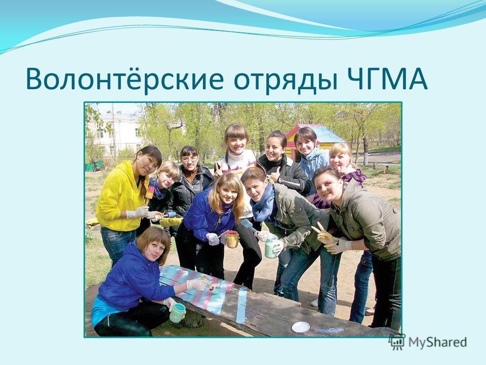 Волонтёрские отряды ЧГМА