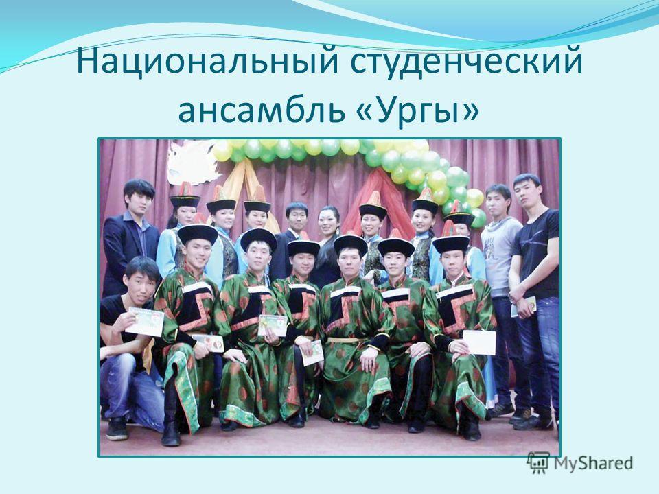 Национальный студенческий ансамбль «Ургы»