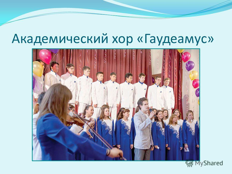 Академический хор «Гаудеамус»