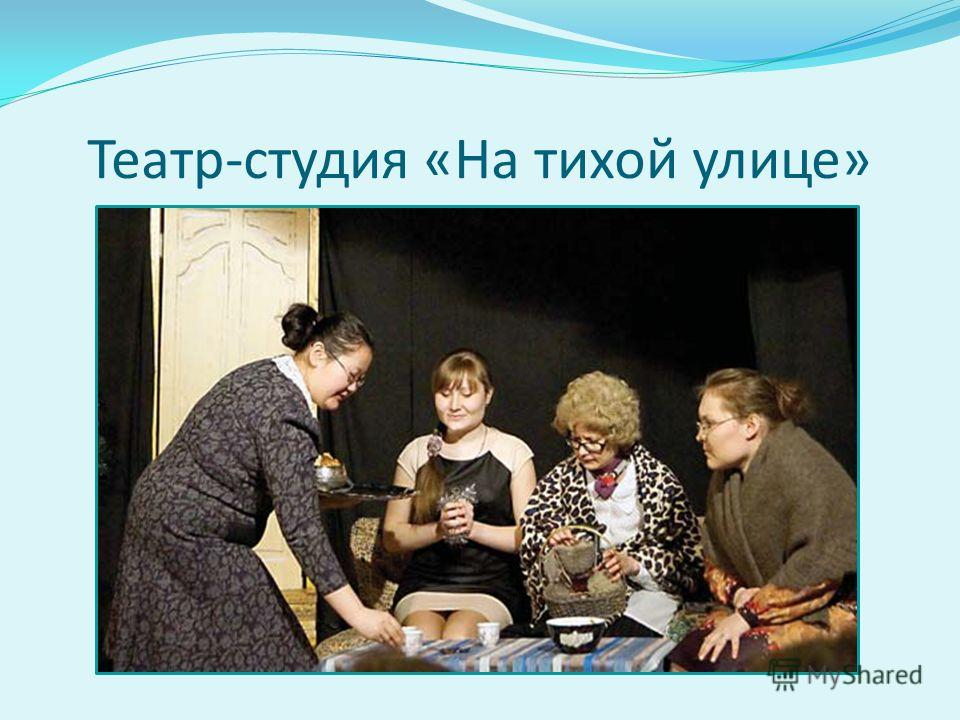 Театр-студия «На тихой улице»