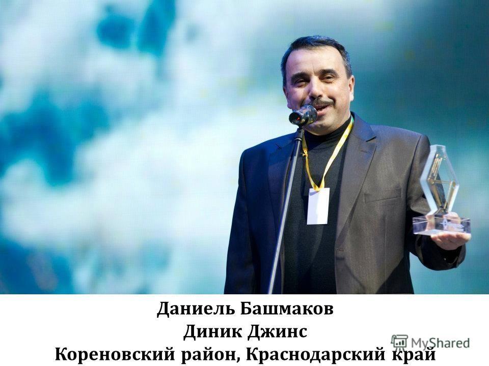 Даниель Башмаков Диник Джинс Кореновский район, Краснодарский край