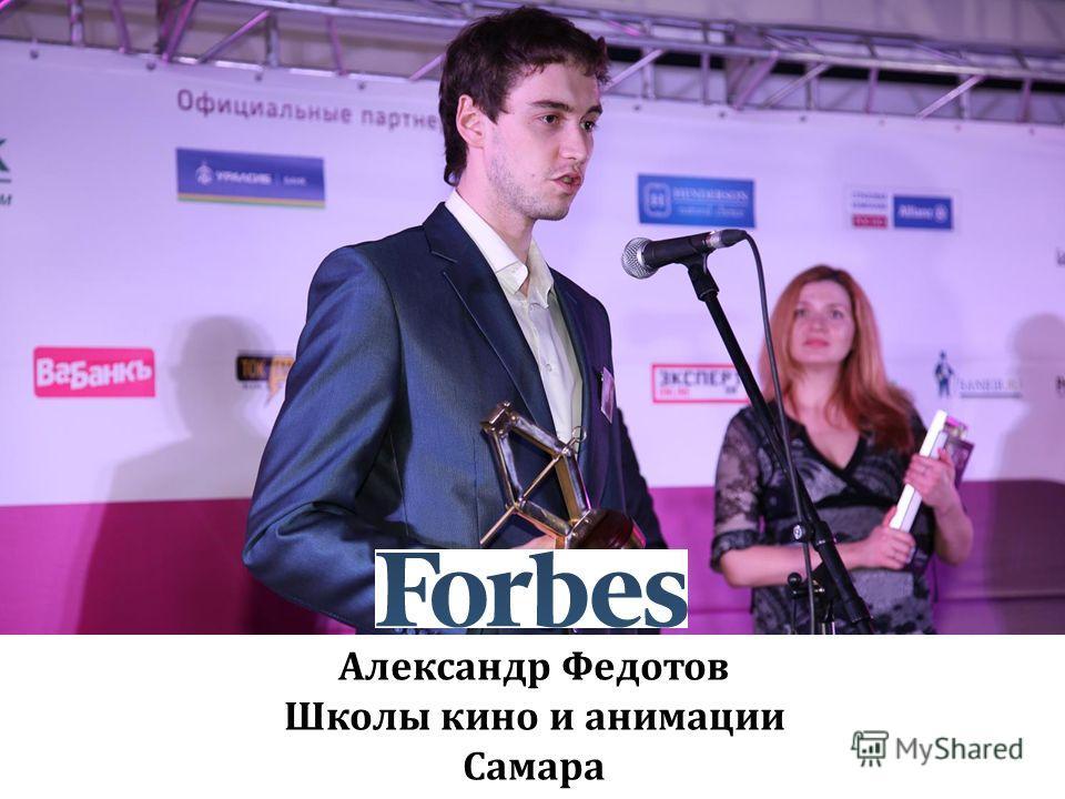 Александр Федотов Школы кино и анимации Самара