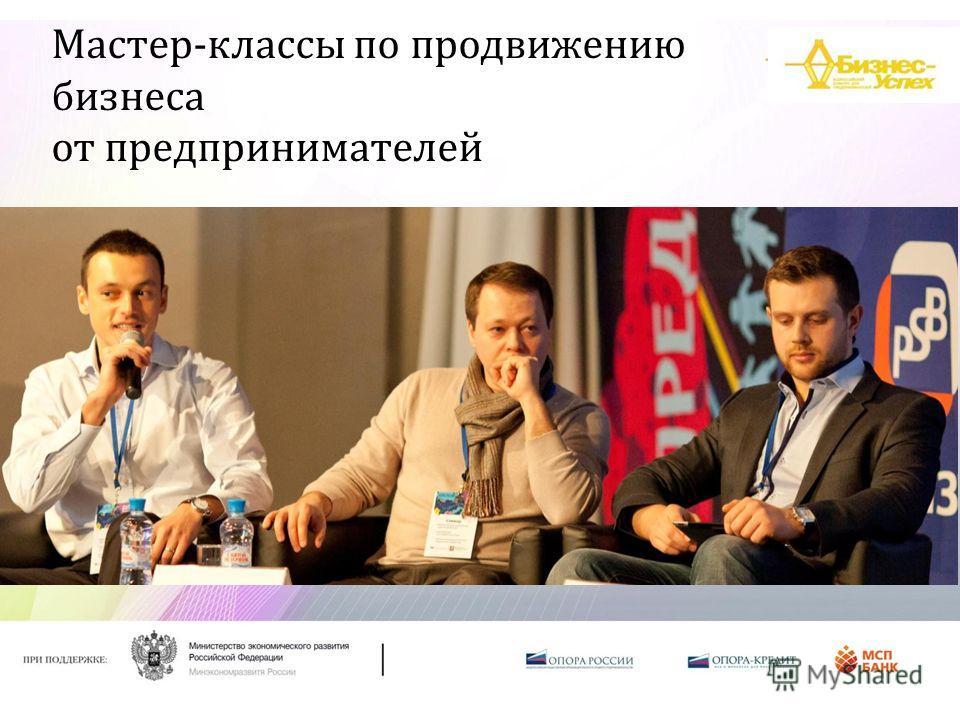 Мастер-классы по продвижению бизнеса от предпринимателей Леонид БУГАЕВ, бизнес- тренер, Генеральный директор агентства Nordic
