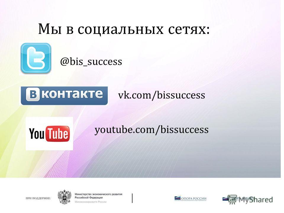 Мы в социальных сетях: @bis_success vk.com/bissuccess youtube.com/bissuccess