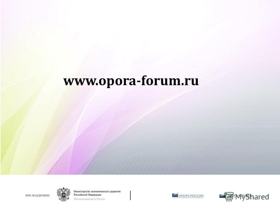 www.opora-forum.ru