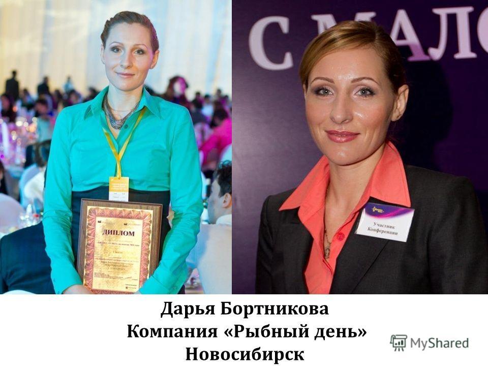 Дарья Бортникова Компания «Рыбный день» Новосибирск