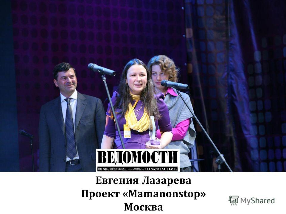 Евгения Лазарева Проект «Mamanonstop» Москва