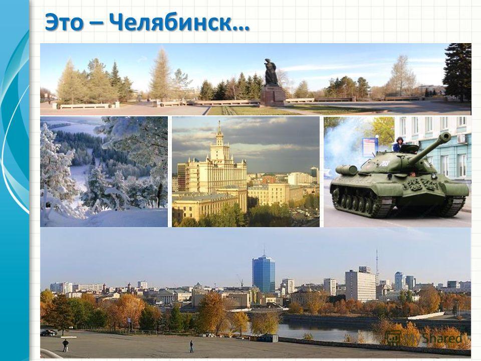 Это – Челябинск…
