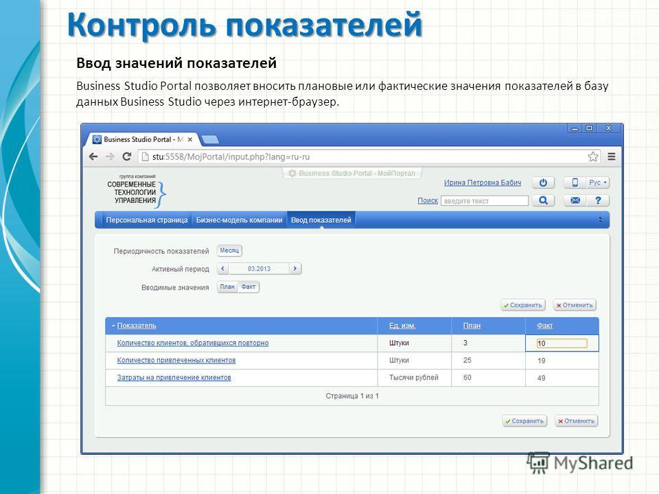 Контроль показателей Ввод значений показателей Business Studio Portal позволяет вносить плановые или фактические значения показателей в базу данных Business Studio через интернет-браузер.