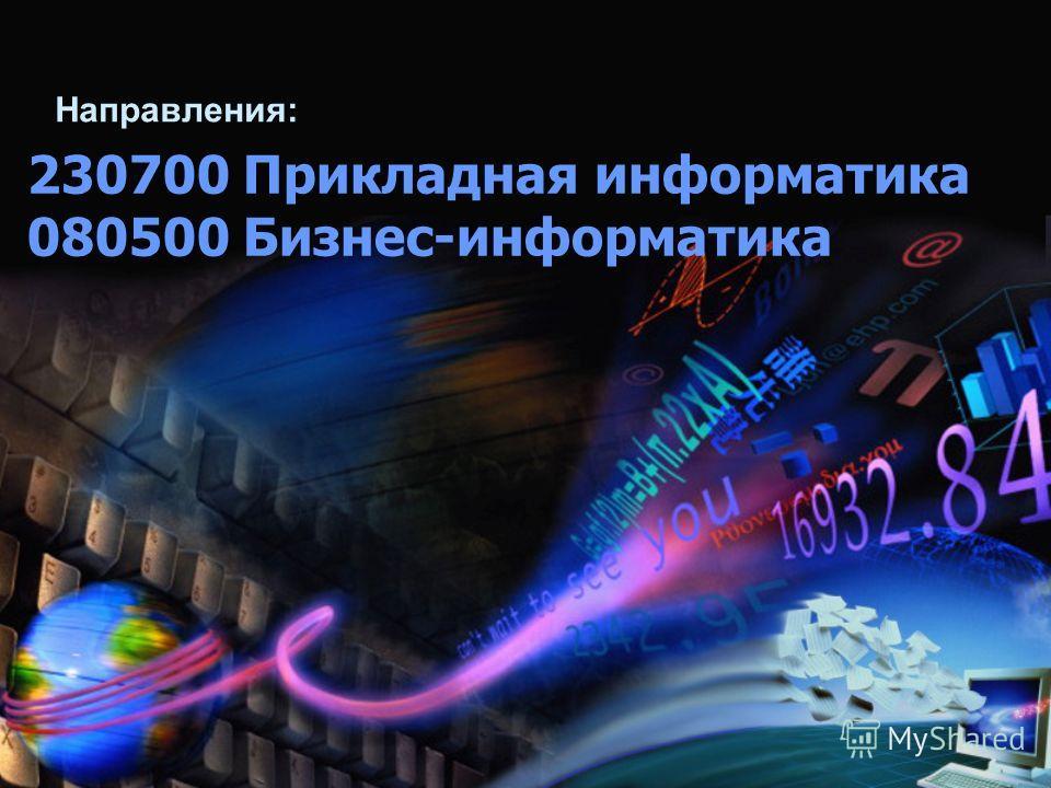 230700 Прикладная информатика 080500 Бизнес-информатика Направления: