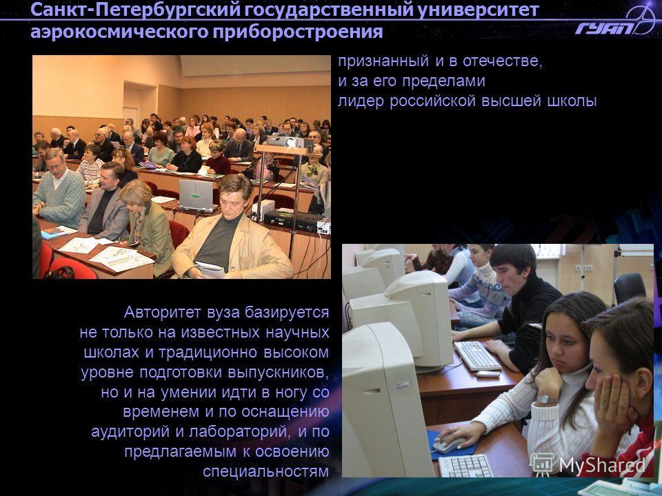 Санкт-Петербургский государственный университет аэрокосмического приборостроения признанный и в отечестве, и за его пределами лидер российской высшей школы Авторитет вуза базируется не только на известных научных школах и традиционно высоком уровне п