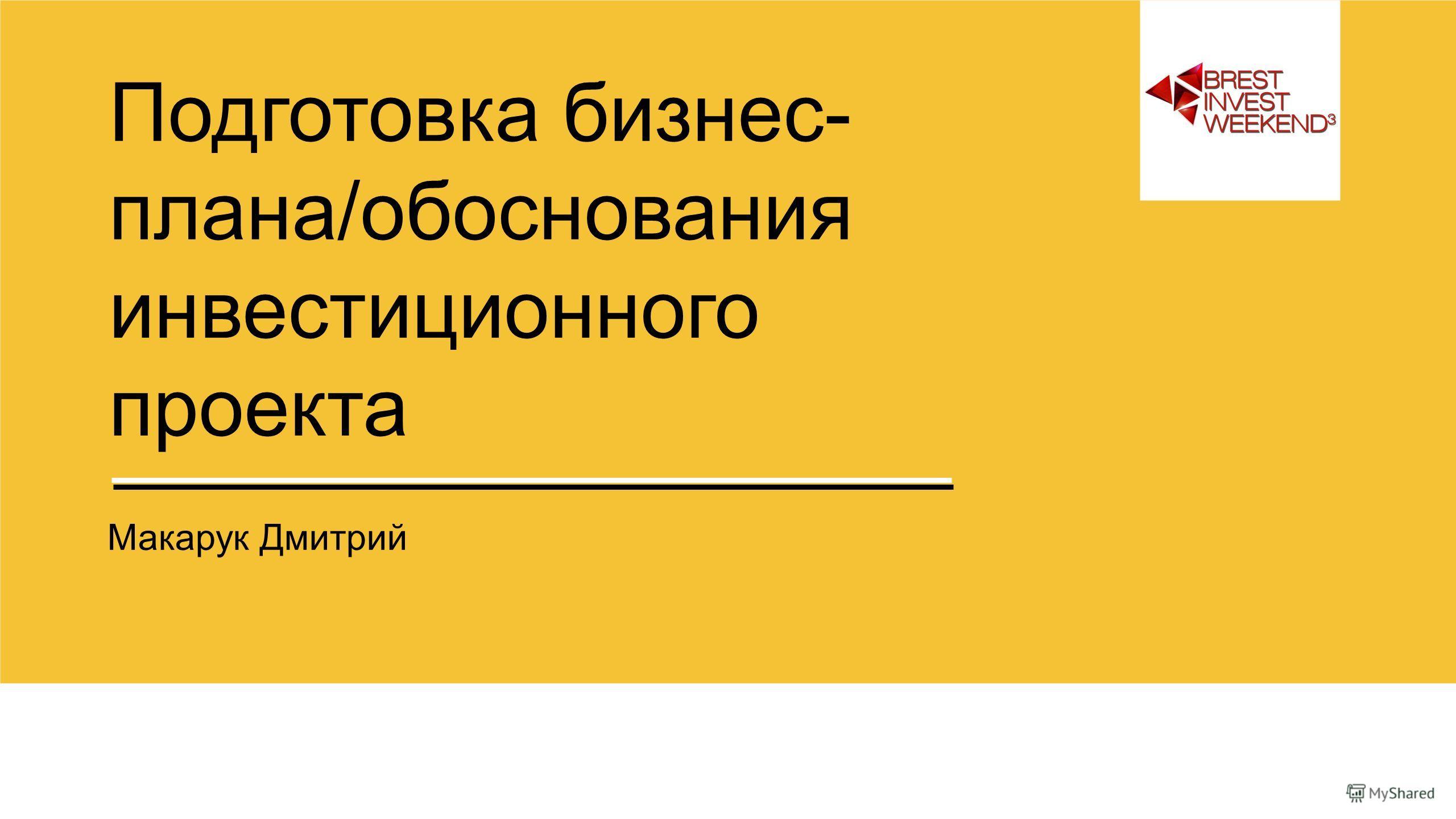 Подготовка бизнес- плана/обоснования инвестиционного проекта Макарук Дмитрий
