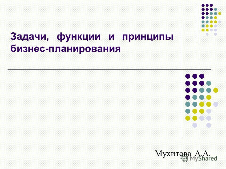Задачи, функции и принципы бизнес-планирования Мухитова А.А.