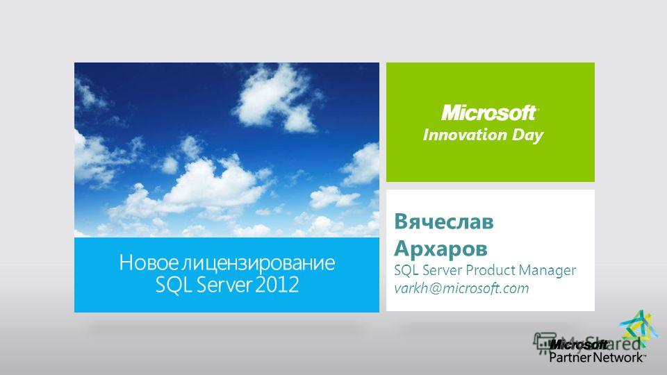Вячеслав Архаров SQL Server Product Manager varkh@microsoft.com Innovation Day