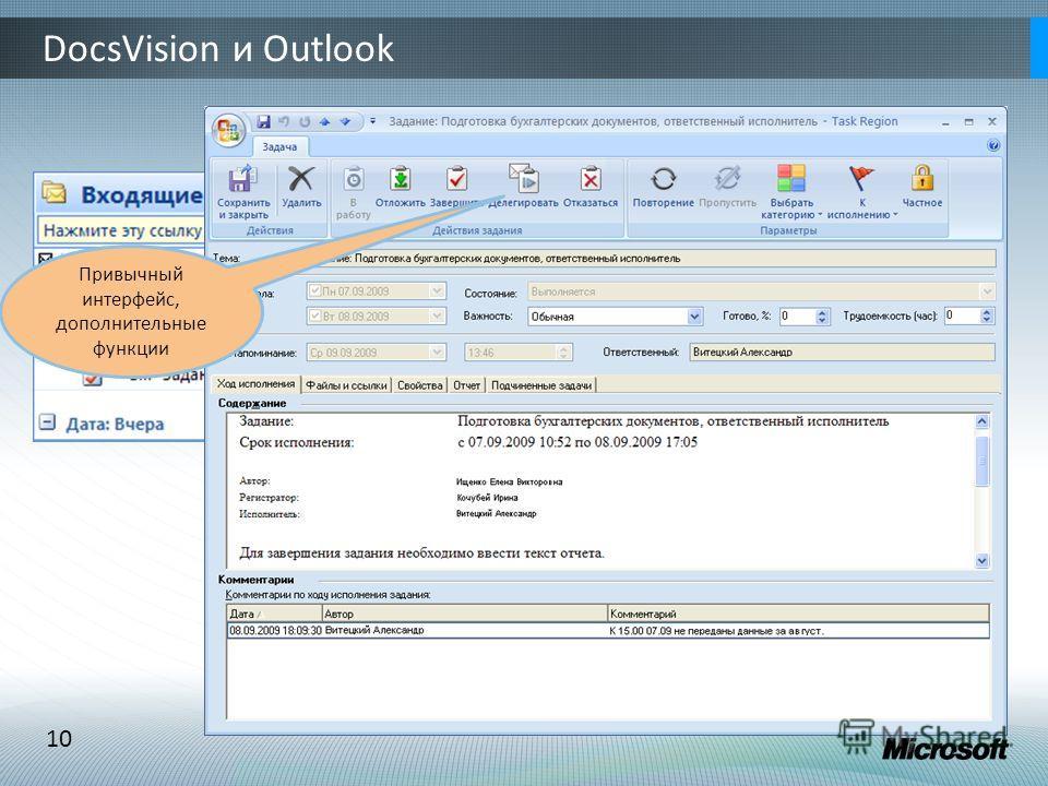 10 DocsVision и Outlook Привычный интерфейс, дополнительные функции