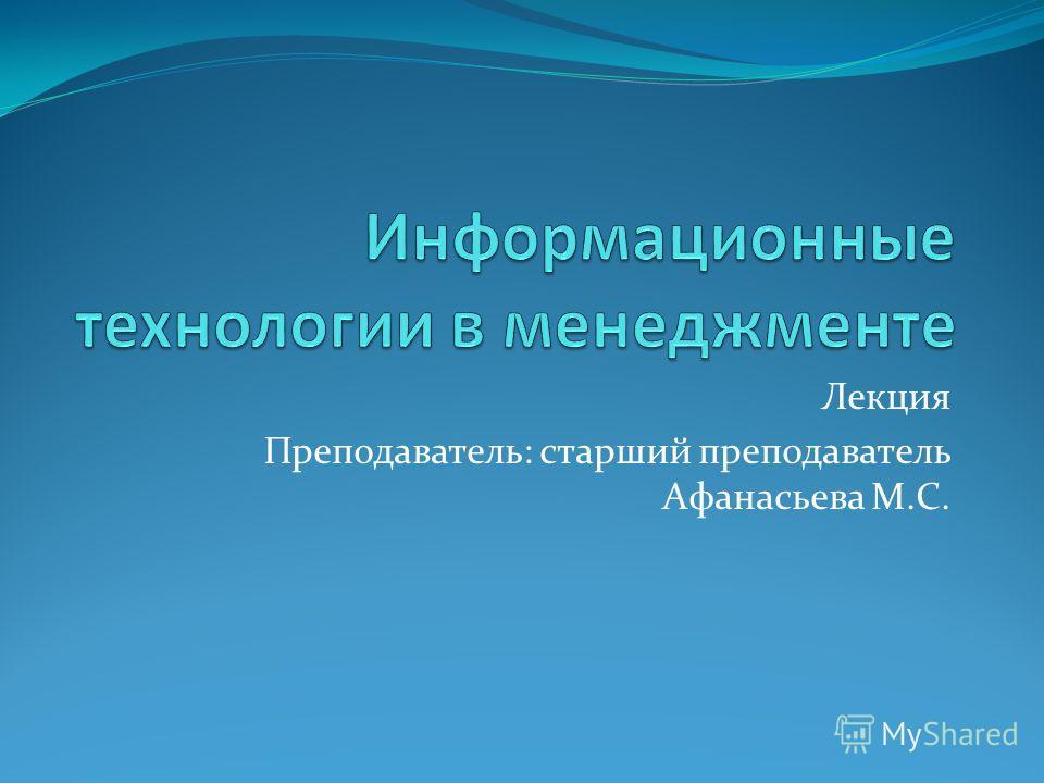 Лекция Преподаватель: старший преподаватель Афанасьева М.С.