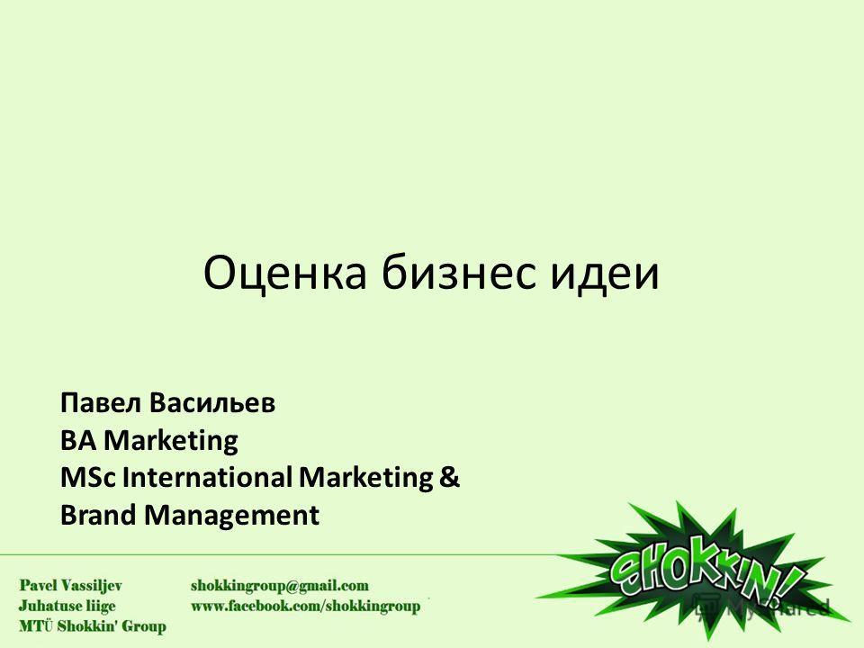 Оценка бизнес идеи Павел Васильев BA Marketing MSc International Marketing & Brand Management