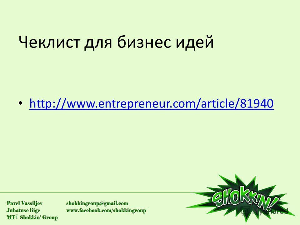 Чеклист для бизнес идей http://www.entrepreneur.com/article/81940