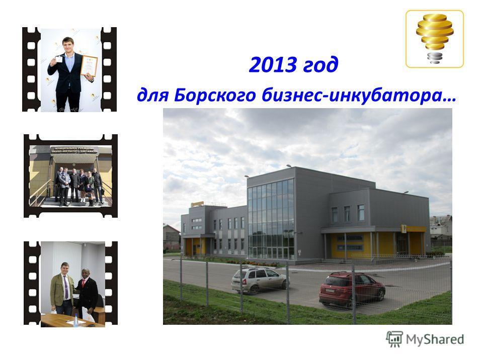 2013 год для Борского бизнес-инкубатора…