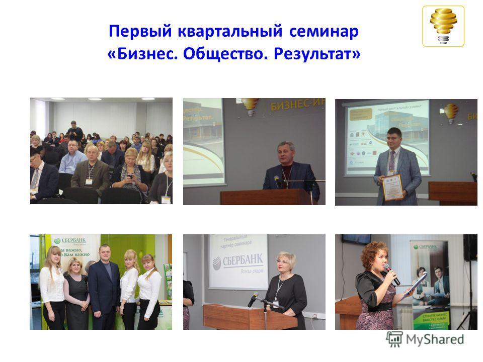 Первый квартальный семинар «Бизнес. Общество. Результат»