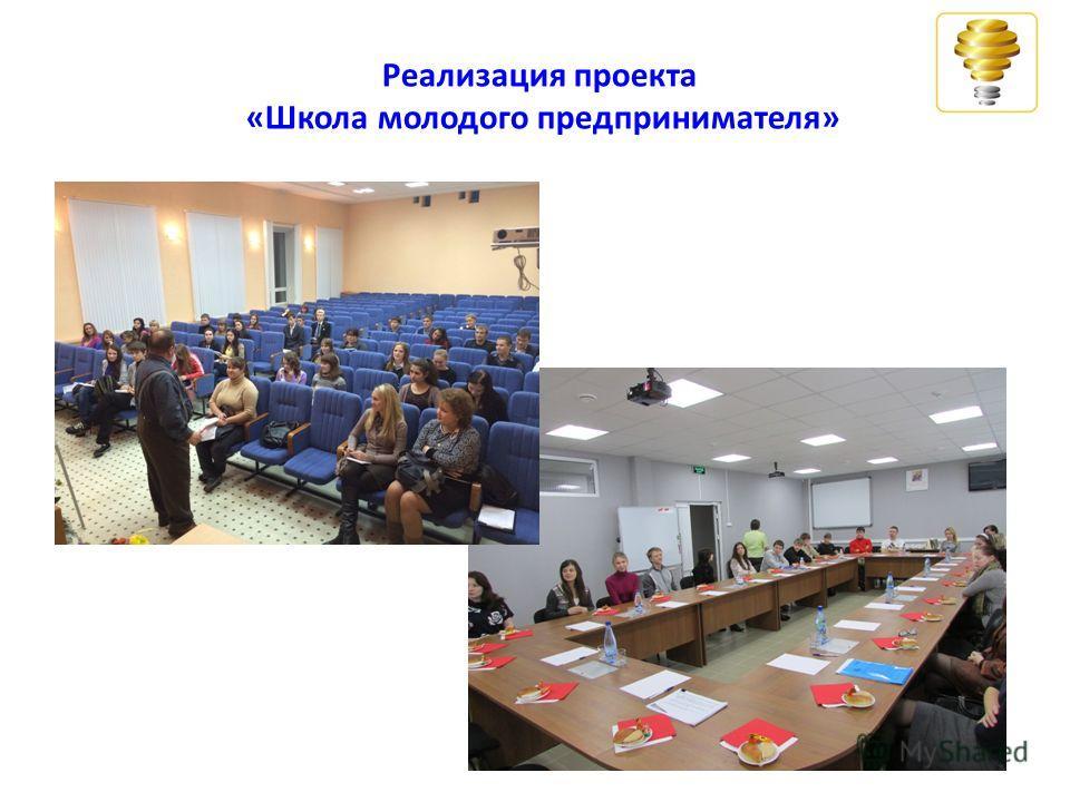 Реализация проекта «Школа молодого предпринимателя»