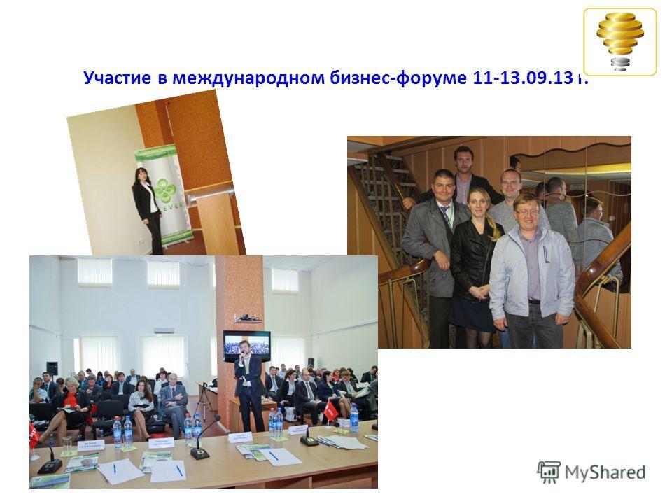 Участие в международном бизнес-форуме 11-13.09.13 г.