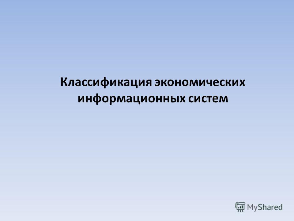 Классификация экономических информационных систем