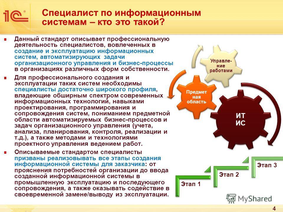Специалист по информационным системам – кто это такой? Данный стандарт описывает профессиональную деятельность специалистов, вовлеченных в создание и эксплуатацию информационных систем, автоматизирующих задачи организационного управления и бизнес-про