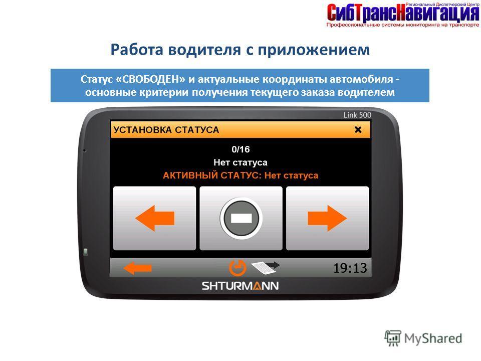 Статус «СВОБОДЕН» и актуальные координаты автомобиля - основные критерии получения текущего заказа водителем Работа водителя с приложением