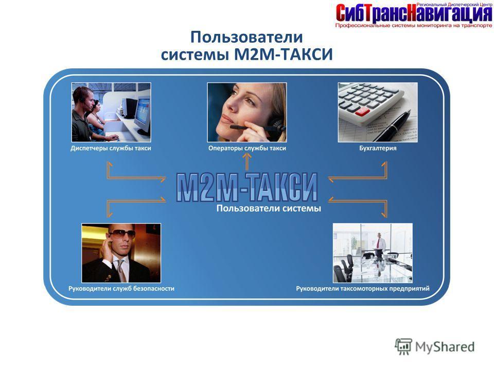 Пользователи системы М2М-ТАКСИ