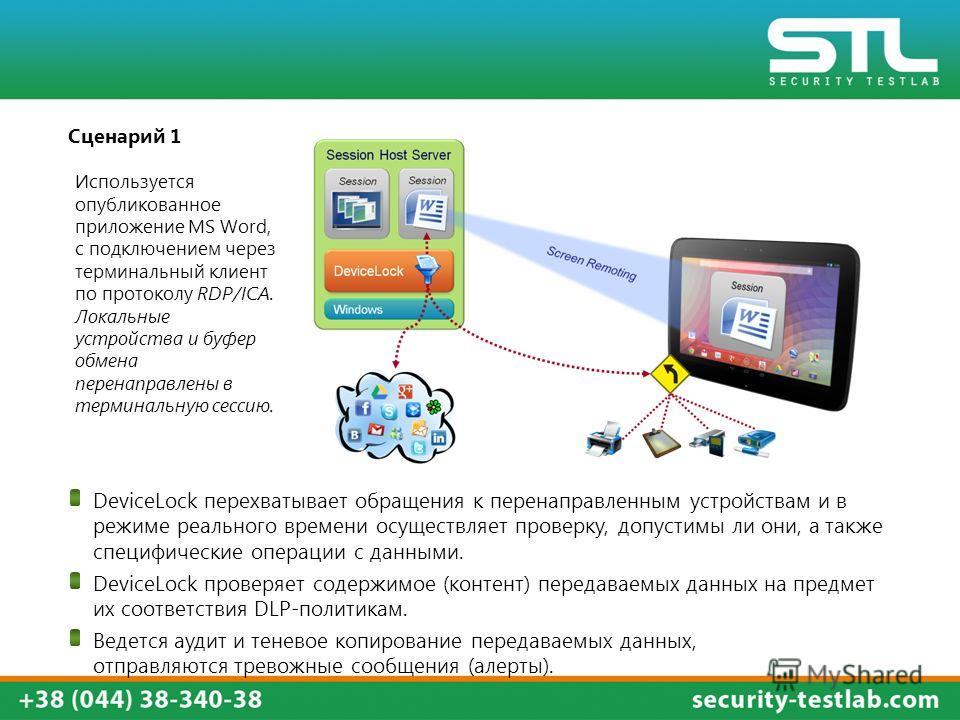 Сценарий 1 Используется опубликованное приложение MS Word, с подключением через терминальный клиент по протоколу RDP/ICA. Локальные устройства и буфер обмена перенаправлены в терминальную сессию. DeviceLock перехватывает обращения к перенаправленным