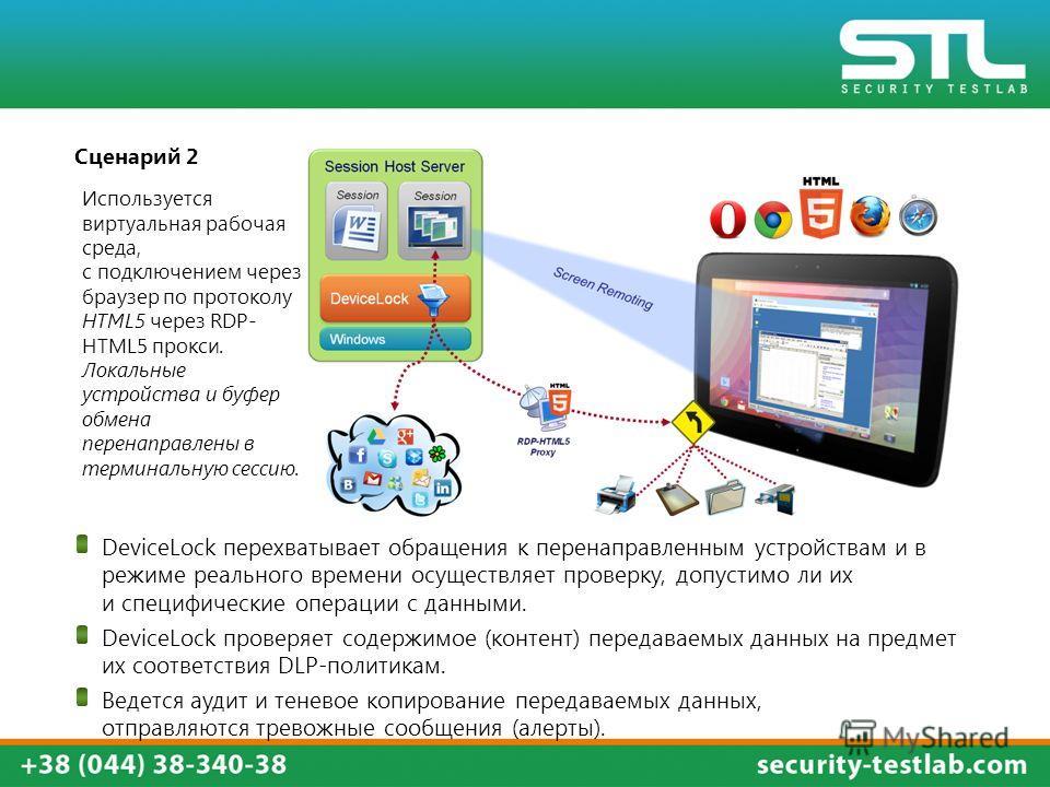 Сценарий 2 Используется виртуальная рабочая среда, с подключением через браузер по протоколу HTML5 через RDP- HTML5 прокси. Локальные устройства и буфер обмена перенаправлены в терминальную сессию. DeviceLock перехватывает обращения к перенаправленны