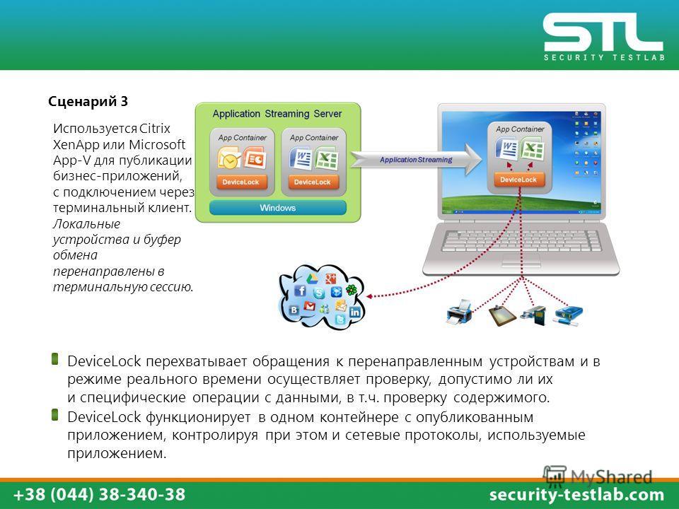 Используется Citrix XenApp или Microsoft App-V для публикации бизнес-приложений, с подключением через терминальный клиент. Локальные устройства и буфер обмена перенаправлены в терминальную сессию. DeviceLock перехватывает обращения к перенаправленным