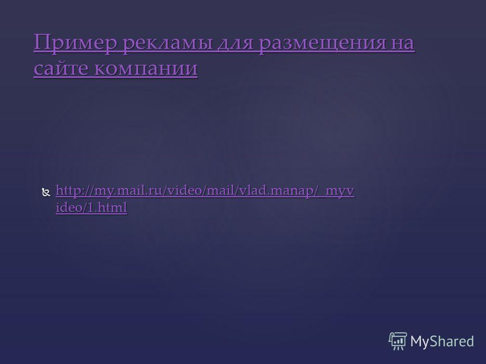 http://my.mail.ru/video/mail/vlad.manap/_myv ideo/1.html http://my.mail.ru/video/mail/vlad.manap/_myv ideo/1.html http://my.mail.ru/video/mail/vlad.manap/_myv ideo/1.html http://my.mail.ru/video/mail/vlad.manap/_myv ideo/1.html Пример рекламы для раз