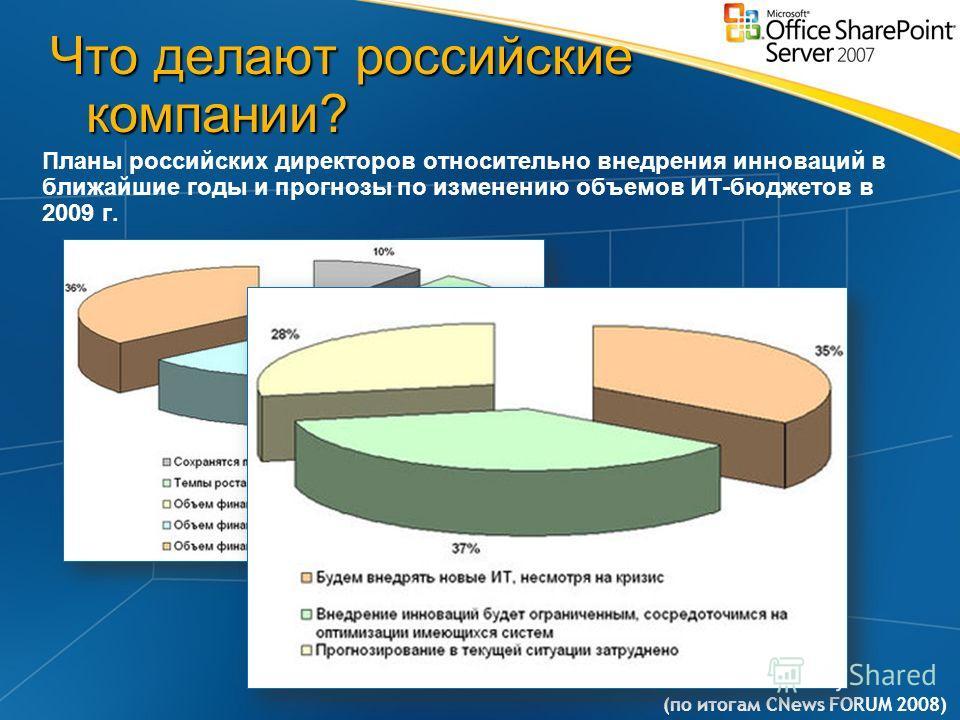 Что делают российские компании? (по итогам CNews FORUM 2008) Планы российских директоров относительно внедрения инноваций в ближайшие годы и прогнозы по изменению объемов ИТ-бюджетов в 2009 г.