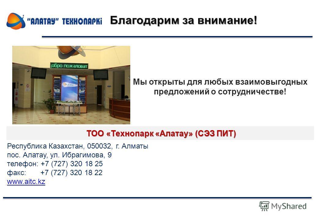 Благодарим за внимание! Мы открыты для любых взаимовыгодных предложений о сотрудничестве! Республика Казахстан, 050032, г. Алматы пос. Алатау, ул. Ибрагимова, 9 телефон: +7 (727) 320 18 25 факс: +7 (727) 320 18 22 www.aitc.kz ТОО «Технопарк «Алатау»