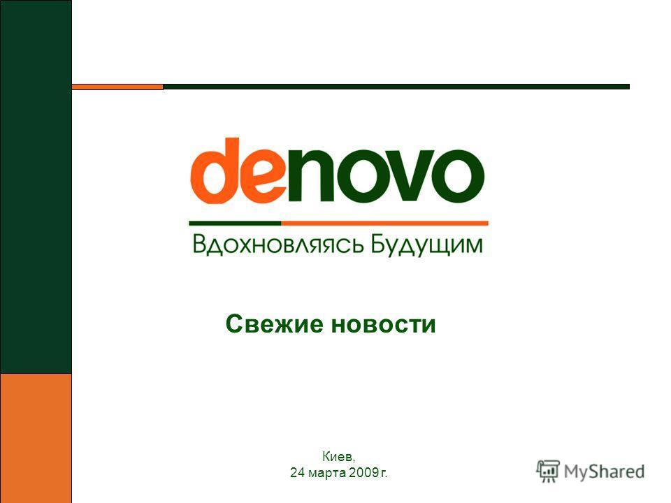 Киев, 24 марта 2009 г. Свежие новости